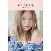 CHEERS―伊藤千晃フォトブック [単行本]