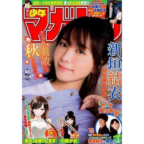 週刊少年マガジン 2017年 11/1号 [雑誌]