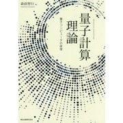 量子計算理論―量子コンピュータの原理 [単行本]