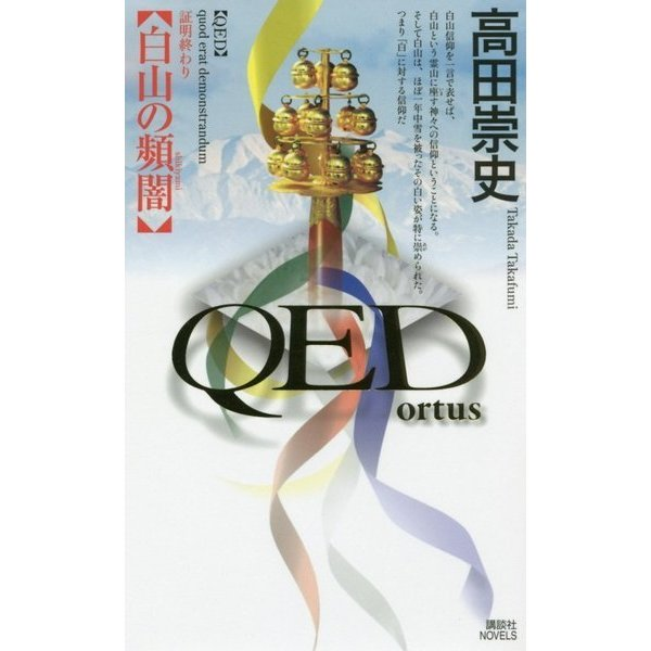 QED ortus―白山の頻闇(講談社ノベルス) [新書]