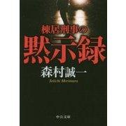 棟居刑事の黙示録(中公文庫) [文庫]