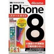 ゼロからはじめる iPhone 8 スマートガイド ドコモ完全対応版 [単行本]