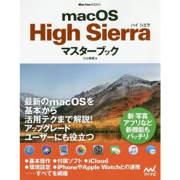macOS High Sierraマスターブック(Mac Fan BOOKS) [単行本]