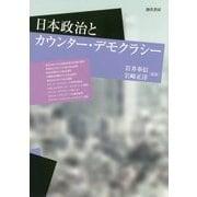 日本政治とカウンター・デモクラシー [単行本]