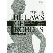 ロボット法 [単行本]