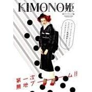 KIMONO姫 15 チープシック編(祥伝社ムック) [ムックその他]