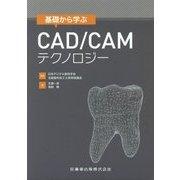 基礎から学ぶCAD/CAMテクノロジー [単行本]