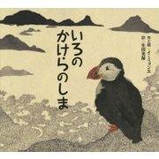 いろのかけらのしま(ポプラせかいの絵本〈58〉) [絵本]