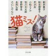 猫ミス!―BOCアンソロジー(中公文庫) [文庫]
