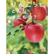 りんごって、どんなくだもの?(調べる学習百科) [全集叢書]
