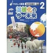 やさしく解説 地球温暖化〈2〉温暖化の今・未来 [全集叢書]
