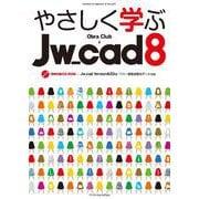 やさしく学ぶJw_cad8 [単行本]