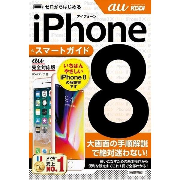 ゼロからはじめる iPhone 8 スマートガイド au完全対応版 [単行本]