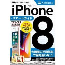 ゼロからはじめる iPhone 8 スマートガイド ソフトバンク完全対応版 [単行本]