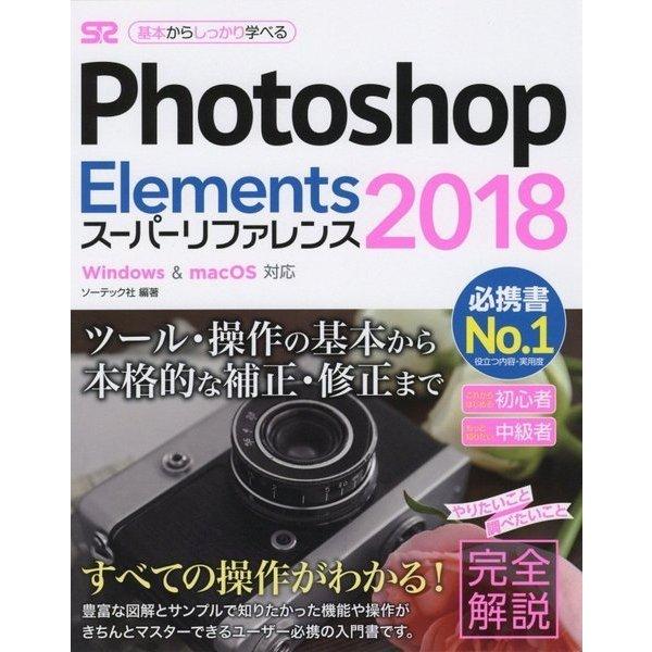 Photoshop Elements 2018 スーパーリファレンス Windows&Mac OS対応 [単行本]