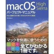 macOS High Sierra パーフェクトマニュアル [単行本]