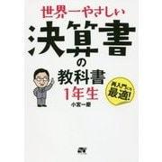 世界一やさしい 決算書の教科書 1年生 [単行本]