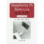 Raspberry Pi ZeroによるIoT入門―Zero W対応 [単行本]