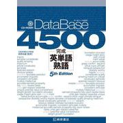 データベース4500 完成英単語・熟語 第5版 [単行本]