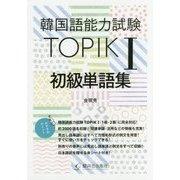 韓国語能力試験TOPIK 1 初級単語集 [単行本]