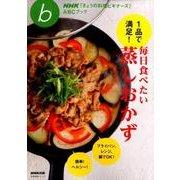 NHK「きょうの料理ビギナーズ」ABCブック 1品で満足! 毎日食べたい蒸しおかず (生活実用シリーズ) [ムック・その他]