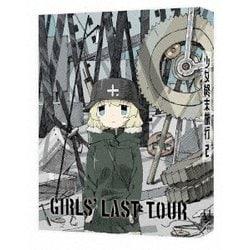 終末 旅行 少女