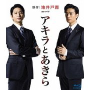 連続ドラマW アキラとあきら Blu-ray BOX