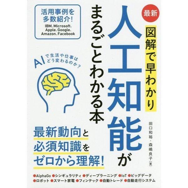 人工知能がまるごとわかる本―最新図解で早わかり [単行本]