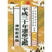 運命宝鑑 神明館蔵版〈平成30年〉 [単行本]