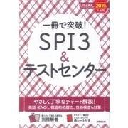一冊で突破!SPI3&テストセンター〈2019年入社用〉(スマート就活) [単行本]