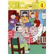 天国ニョーボ 4(ビッグコミックス) [コミック]