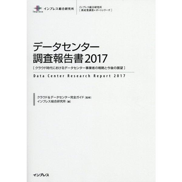 データセンター調査報告書〈2017〉クラウド時代におけるデータセンター事業者の戦略と今後の展望(新産業調査レポートシリーズ) [単行本]