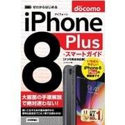 ゼロからはじめる iPhone 8 Plus スマートガイド ドコモ完全対応版 [単行本]