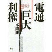 電通巨大利権―東京五輪で搾取される国民 [単行本]