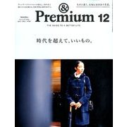 &Premium(アンドプレミアム) 2017年 12月号 [雑誌]