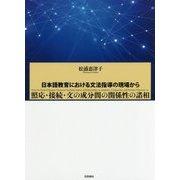 照応・接続・文の成分間の関係性の諸相―日本語教育における文法指導の現場から [単行本]