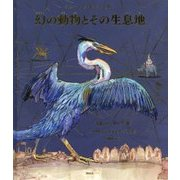 幻の動物とその生息地 カラーイラスト版 [単行本]