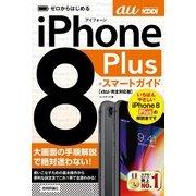 ゼロからはじめる iPhone 8 Plus スマートガイド au完全対応版 [単行本]