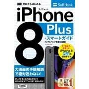 ゼロからはじめる iPhone 8 Plus スマートガイド ソフトバンク完全対応版 [単行本]