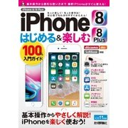 iPhone 8/8 Plus はじめる&楽しむ 100%入門ガイド [単行本]