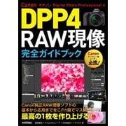 Canon DPP4 Digital Photo Professional 4 RAW現像 完全ガイドブック [単行本]