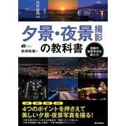 夕景・夜景撮影の教科書 [単行本]