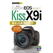 今すぐ使えるかんたんmini Canon EOS Kiss X9i 基本&応用 撮影ガイド [単行本]