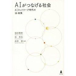 AIがつなげる社会―AIネットワーク時代の法・政策 [単行本]
