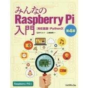 みんなのRaspberry Pi入門 第4版 [単行本]
