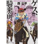 ゲス、騎乗前 3(HARTA COMIX) [コミック]
