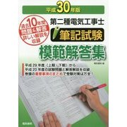 第二種電気工事士筆記試験模範解答集〈平成30年版〉 [単行本]