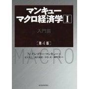 マンキュー マクロ経済学〈1〉入門篇 第4版 [単行本]