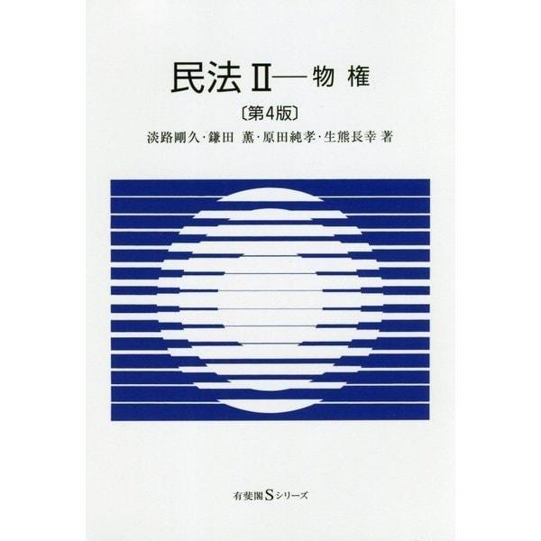 民法〈2〉物権 第4版 (有斐閣Sシリーズ) [全集叢書]
