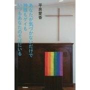 あなたが気づかないだけで神様もゲイもいつもあなたのそばにいる [単行本]